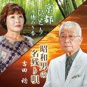 昭和男の名残り唄/CDシングル(12cm)/CPMC-1035