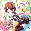 CD 薬師るり / flower shop KParaMUSIC