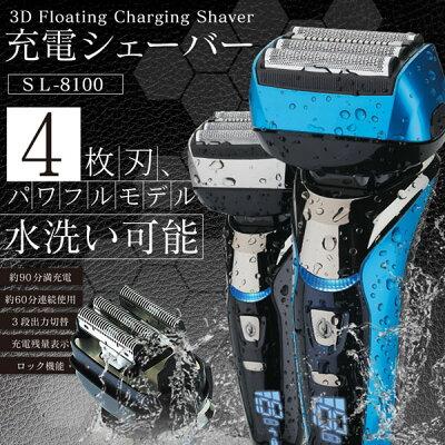 ヒロ・コーポレーション フローティング充電シェーバー SL-8100BK