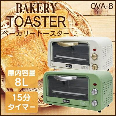 ベーカリートースター OVA-8 マッドグリーン(1台)