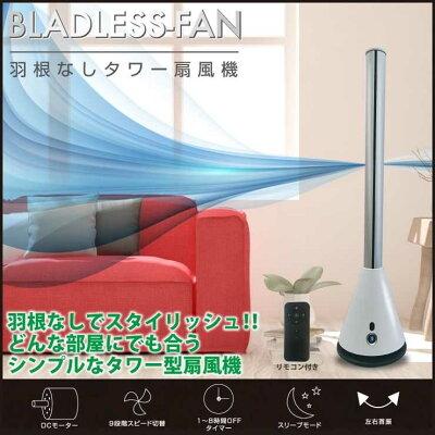 ヒロ・コーポレーション ブレードレス扇風機 タワー型 HT-1011WH