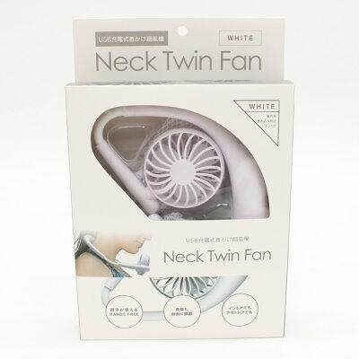 扇風機 おしゃれ 充電式 首かけ ネックツインファン NeckTwinFan HE-NTF001W ホワイト