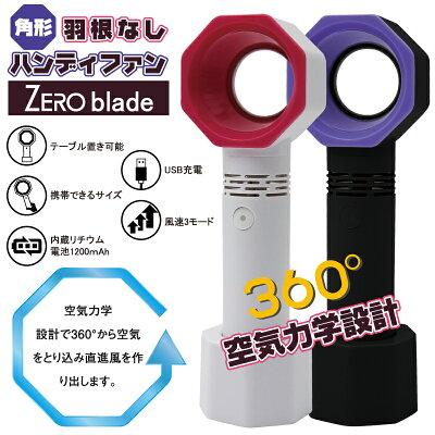 ヒロコーポレーション 羽根なしハンディファン 角形 ZERO blade DLFS19004LWH ホワイト