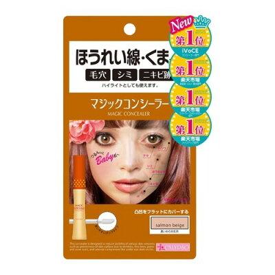 カリプソ マジックコンシーラー サーモンベージュ 濃い目のお肌用(6g)