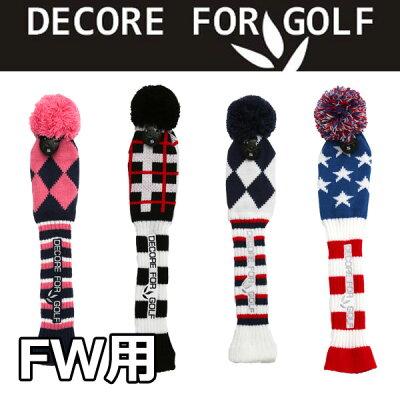 DECIRE FOR GOLF デコレフォーゴルフ ニットカバー フェアウェイウッド用ヘッドカバー KNT-FW