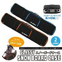 GLASSY(グラッシー) スノーボードケース  3WAY