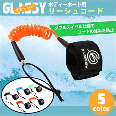 GLASSY (グラッシー) ボディーボード  リーシュコード リーシュ コイル