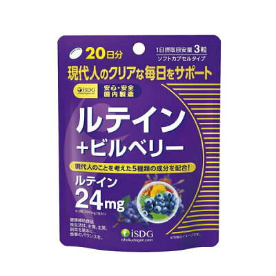 医食同源ドットコム ルテイン+ブルーベリー リッチ(60粒)