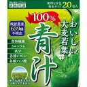 医食同源ドットコム おいしい大麦若葉100%青汁 20包