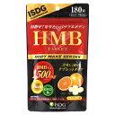 医食同源ドットコム ボディメイクシリーズ HMB タブレット 180粒