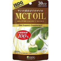 MCTオイル120粒中鎖脂肪酸サプリメント MCTオイル100%カプセルタイプISDG