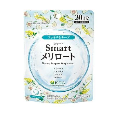 Smartメリロート 60粒 医食同源ドットコム ハーブ 健康食 サプリメント
