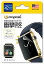 Wrapsol(ラプソル)擦れ傷・割れ防止 衝撃吸収フィルム Apple Watch対応(2枚入り)(42mm) A005-IWC42