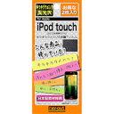 レイ・アウト iPod touch 2012年発表モデル 高光沢保護フィル