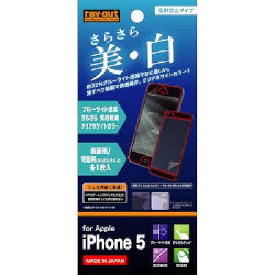 レイ・アウト iPhone5用 ブルーライト低減さらさら気泡軽減フィルム CW RT-P5SF/KR(1セット)