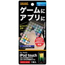 iPod touch 2012 / 2013 / 05月発表 用 ゲーム&アプリ向け保護フィルム RT-T5F/G1