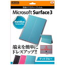 Surface3 背面テクスチャーフィルム/マットブルー RT-SF3TF/A マットブルー グッズ