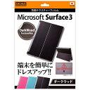 Surface3 背面テクスチャーフィルム/ダークウッド RT-SF3TF/WD ダークウッド グッズ