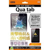 レイ・アウト RT-QT01F/DA
