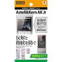 iriver Astell&Kern AK Jr用 反射防止・防指紋フィルム RT-AKJRF/B1 グッズ