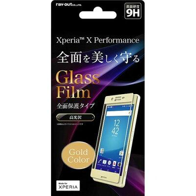 Xperia X Performance 液晶ガラス9H全面光沢0.33/ライムゴールド RT-RXPXPFG/CL(1枚入)