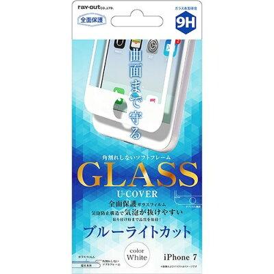 レイアウト iPhone7 ガラス 9H 全面U-COVER BLカット 0.26mm/ホワイト RT-P12FSG/MW(1枚入)
