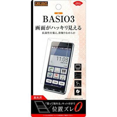 au BASIO 3 液晶保護フィルム 指紋防止 高光沢 RT-BSO3F/C1(1枚入)