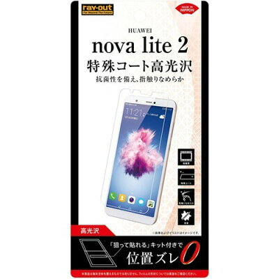 HUAWEI nova Lite 2 液晶保護フィルム 指紋防止 高光沢 RT-HNL2F/C1(1枚入)