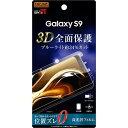 GaLaxy S9 液晶保護フィルム TPU 光沢 フルカバー 衝撃吸収 RT-GS9F/WZM(1枚入)