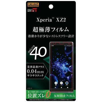 レイ・アウト 液晶保護フィルム RT-XZ2FT/UH