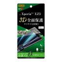 Xperia XZ3 液晶保護フィルム TPU 反射防止 フルカバー 衝撃吸収 RT-RXZ3F/WZH(1枚入)