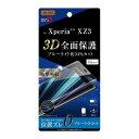 Xperia XZ3 フィルム TPU 光沢 フルカバー 衝撃吸収ブルーライトカット RT-RXZ3F/WZM(1枚入)
