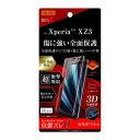 Xperia XZ3 液晶保護フィルム TPU PET 高光沢 フルカバー RT-RXZ3FT/NPUC(1枚入)