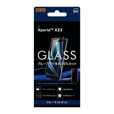 Xperia XZ3 液晶保護ガラスフィルム 9Hブルーライトカット ソーダガラス RT-XZ3F/SMG(1枚入)