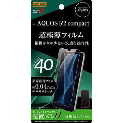 AQUOS R2 compact 液晶保護フィルム さらさらタッチ 薄型 指紋 反射防止(1枚)