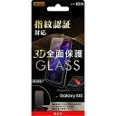 レイ・アウト 液晶保護ガラスフィルム RT-GS10RFG/FCB