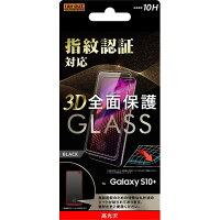 レイアウト 指紋認証対応 全面保護ガラス RT-GS10PRFG/FCB