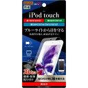 iPod touch 第7世代、第6世代、第5世代液晶フィルム ブルーライトカット 高光沢(1枚)