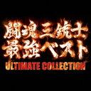 闘魂三銃士 最強ベスト/CD/XQKZ-1011