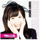 神様のイジ悪(限定盤I高城しおり盤)/CDシングル(12cm)/XQKZ-1030
