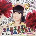 BANZAI! BANZAI!(通常盤F)/CDシングル(12cm)/QAIR-10035