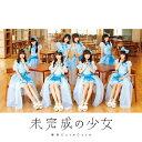 未完成の少女(Bタイプ)/CDシングル(12cm)/QAIR-10093