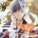CD 大正×対称アリス キャラクターソングシリーズvol.3 かぐや / 増田俊樹 Primula