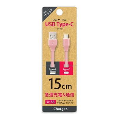 PGA USB Type-C Type-Aフラットケーブル PG-CUC01M09