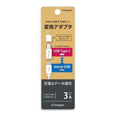 PGA USB Type-C - micro 変換アダプタ ホワイト PG-MCCN04