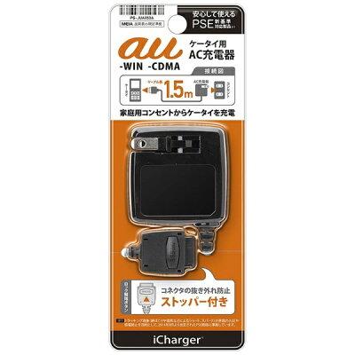 PGA au -WIN -CDMAケータイ用AC充電器 PG-JUA953A