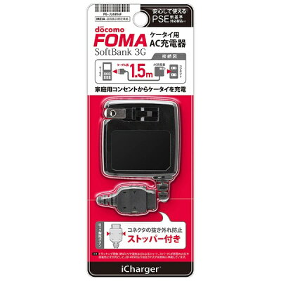 PGA docomo FOMA/Softbank 3Gケータイ用AC充電器 PG-JUA954F