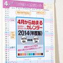 家族カレンダー ファミリーカレンダー4月始まり 2014年度カレンダー2014年の4月から始まるカレンダー(BFC)