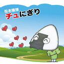 チュにぎり/CDシングル(12cm)/ATFM-007