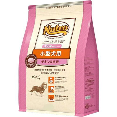 ニュートロ ナチュラル チョイス 小型犬用 成犬用 生後8ヶ月以上 チキン&玄米(1kg)